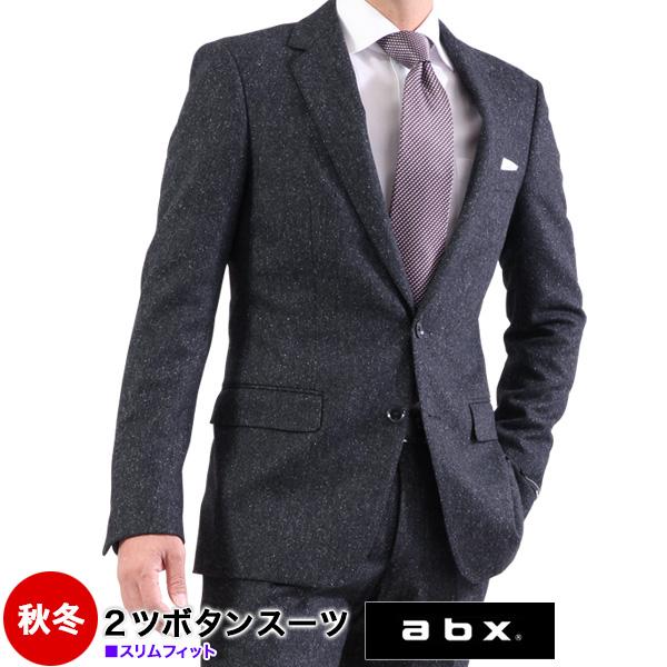 スーツ メンズ スリム abx 2ツボタン 秋冬 ノータック ウール83%/ナイロン11%/シルク4%/ポリウレタン2% チャコール/ネイビー/ネップ調 Y3-Y7/A3-A7/AB4-AB8 送料無料