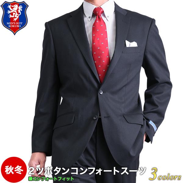 あす楽 スーツ メンズ 2つボタン コンフォート 秋冬 ウール30%/ポリエステル70% チャコール/濃紺/ブラック AB4-AB8/BB5-BB8 送料無料