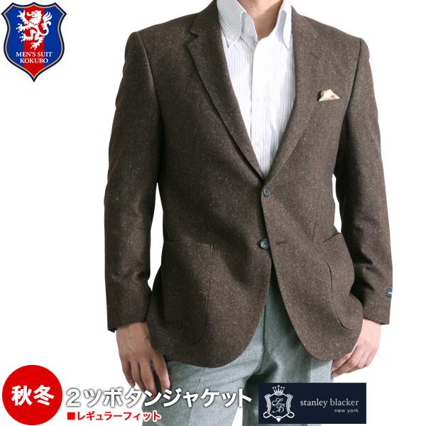 あす楽 stanley blacker テーラードジャケット 秋冬 シングル2つボタン メンズ ウール75% シルク25% 送料無料