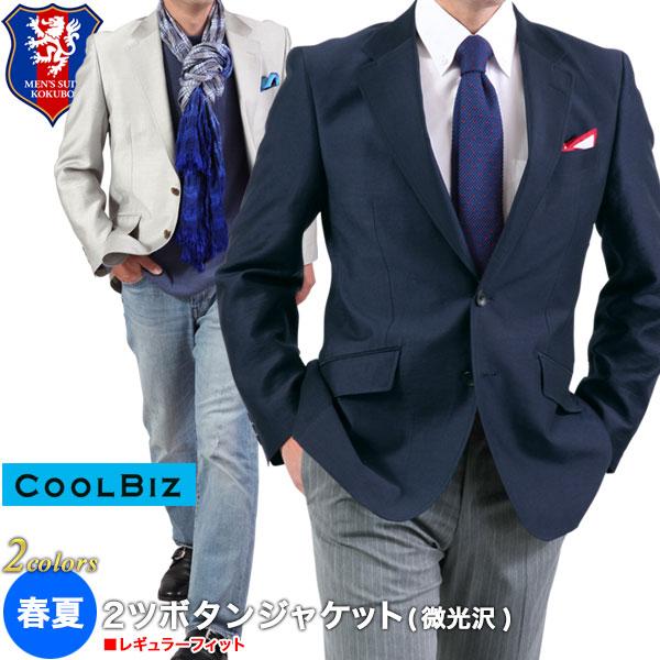 あす楽・春夏 微光沢 2ツボタンジャケット (レギュラーフィット) サマージャケット アンコンジャケット メンズ クールビズ (テンセル82% ナイロン18%) 送料無料