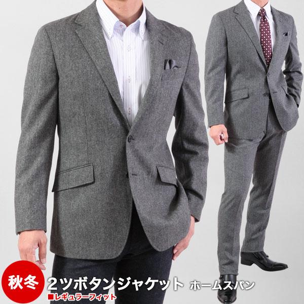 【新作】テーラードジャケット メンズ シングル2つボタン 秋冬 ホームスパン ウール90%/ナイロン10% ビジネス 送料無料