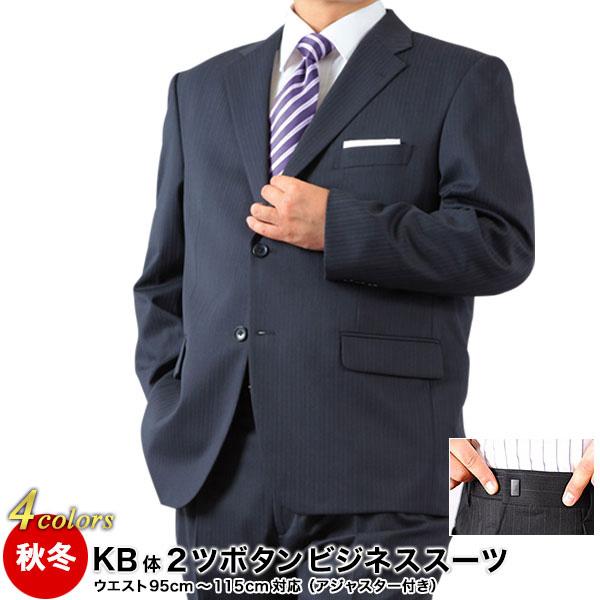 あす楽【大きいサイズ】 KB体2つボタンビジネススーツ メンズ 秋冬 ウール30%/ポリエステル70% ブラック/ネイビー/チャコール KB5-KB8 送料無料 K3F▽