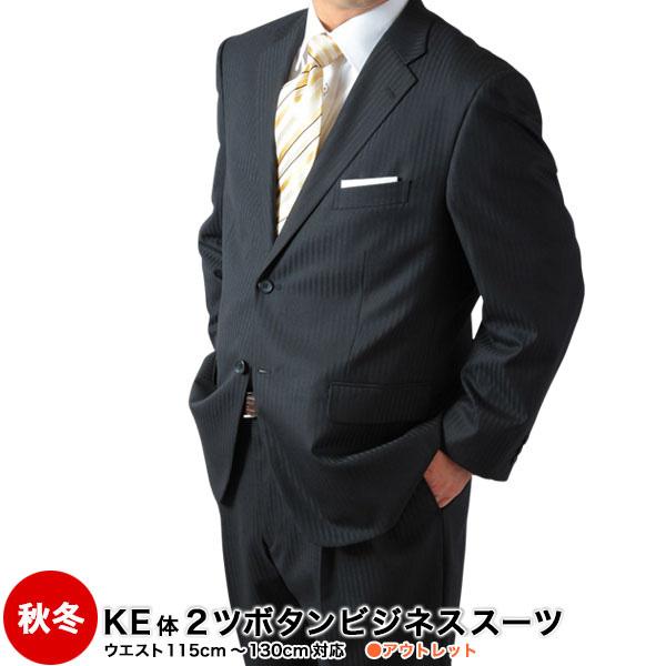 【大きいサイズ】2ツボタンビジネススーツ メンズ 秋冬 洗えるスラックス 濃紺/チャコール ウエスト115cm-130cm/KE5-KE8 送料無料▽