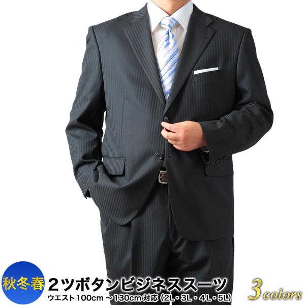 大きいサイズ スーツ 秋冬2つボタンビジネススーツ メンズ 2L 3L 4L 5L 送料無料