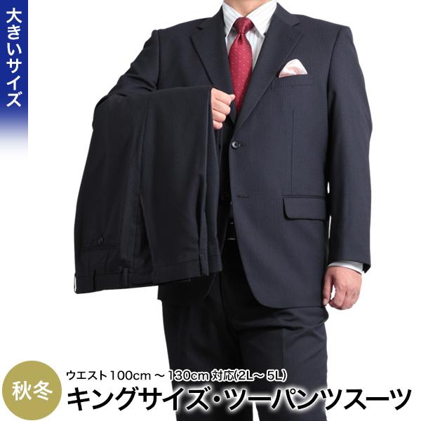 あす楽 大きいサイズ 2つボタンツーパンツスーツ メンズ 秋冬 スペアパンツ付 チャコール/ブラック/濃紺 ウエスト100cm-130cm/2L-5L 送料無料キングサイズ