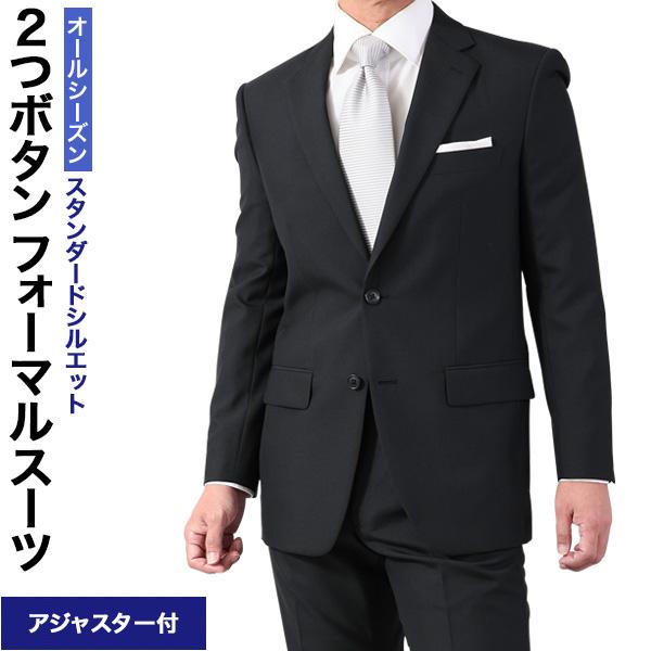 礼服/オールシーズン・2ツボタンフォーマルスーツ(アジャスター付)/略礼服/ブラックスーツ/送料無料