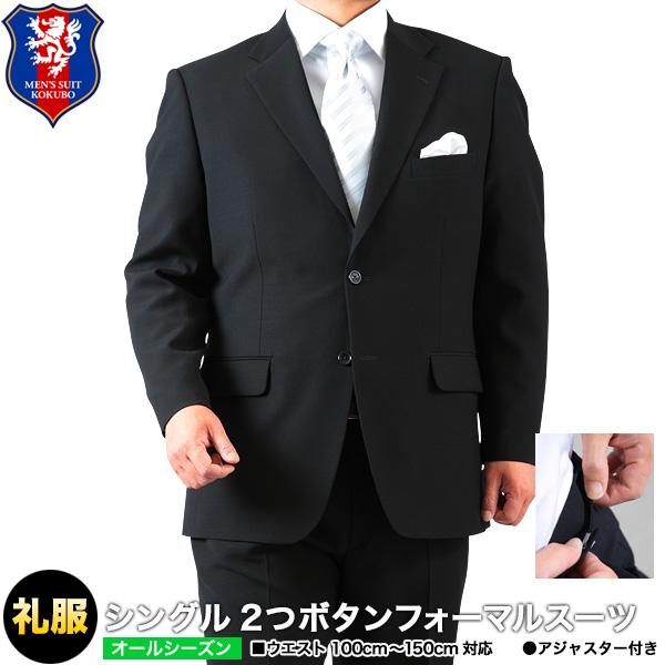 あす楽 大きいサイズ メンズ 礼服 シングル2つボタンフォーマルスーツ(礼服)(アジャスター付)LL・3L・4L・5L・6L 送料無料