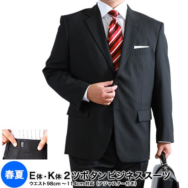 あす楽 大きいサイズ スーツ/アジャスター付春夏2ツボタンビジネススーツ E体 K体 グレー ブルー ネイビー ブラック メンズ 送料無料