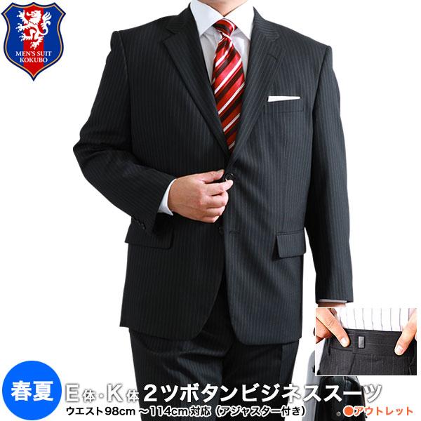 大きいサイズ スーツ/アジャスター付春夏2ツボタンビジネススーツ E体K体 [メンズ 黒・ブラック・グレー]大きいサイズ メンズ・スーツ メンズ 送料無料▽