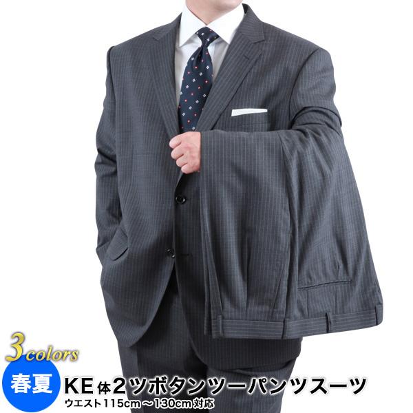 あす楽 大きいサイズ ツーパンツスーツ!春夏2ツボタンツーパンツスーツ KE体 /メンズ/黒 ブラック グレー/送料無料/▽