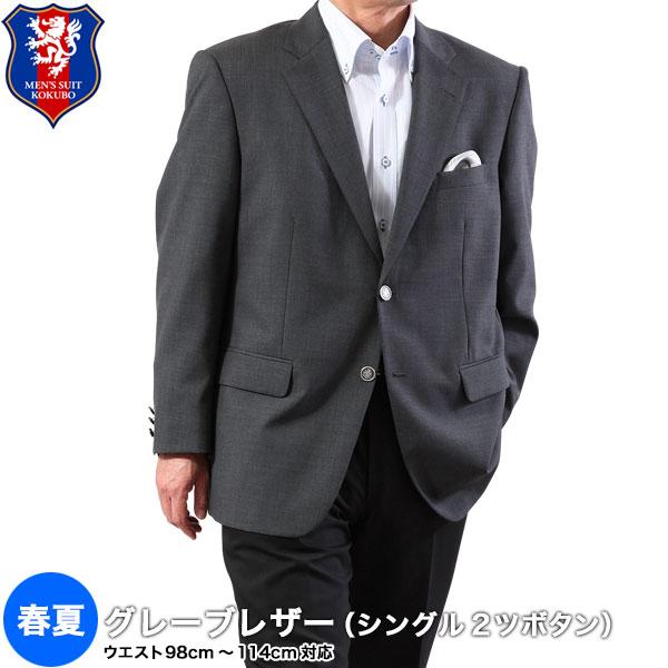 大きいサイズ ジャケット・春夏グレーブレザー シングル 2つボタン E体・K体キングサイズ 送料無料