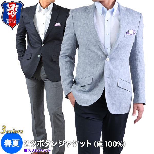 麻ジャケット メンズ 2つボタン リネン ビジネス サマージャケット スリム クールビズ 麻100% 送料無料