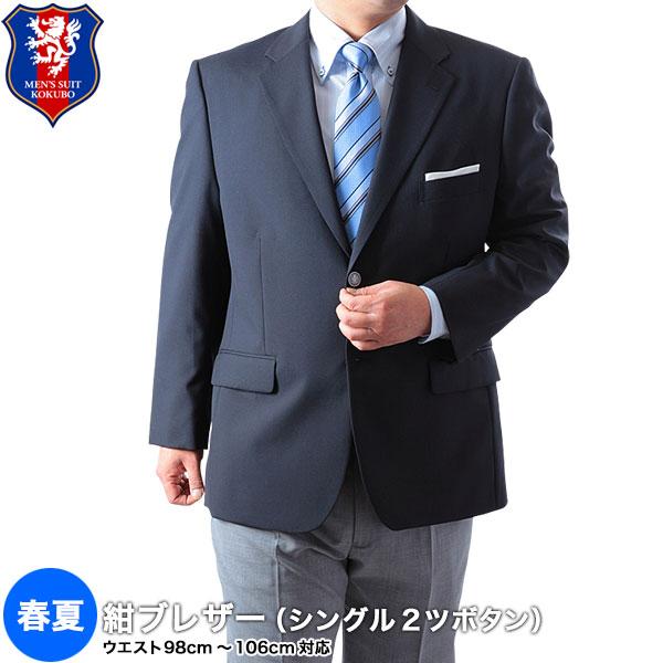 大きいサイズ 紺ブレザー 春夏シングル2つボタンネイビージャケット (紺ブレザー)E体 ▽/送料無料