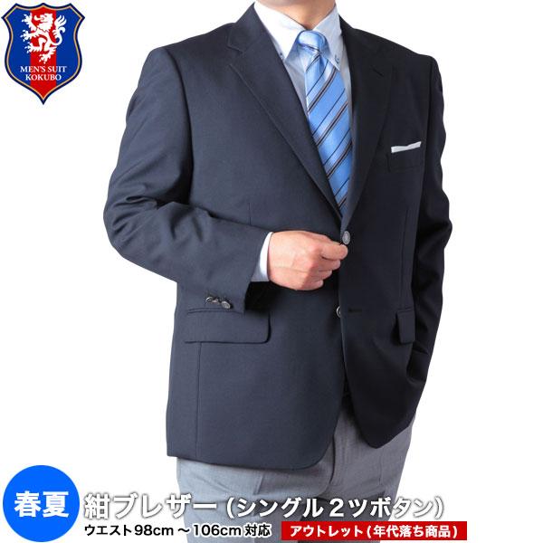 あす楽 【K4撮】大きいサイズ 紺ブレザー 春夏 シングル2ツボタン ネイビージャケット E体 送料無料