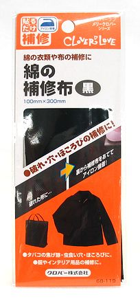 本日の目玉 綿の補修布セット 黒 68-119 送料無料 新品