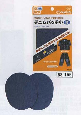 デニムパッチ ファッション通販 小 68-156 格安店 紺
