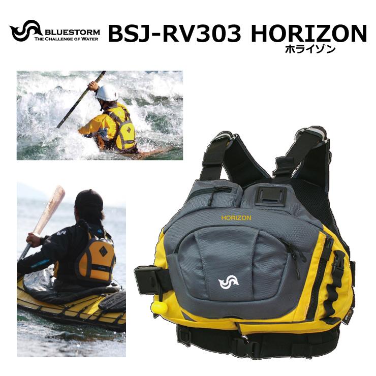 [BLUESTORM] BSJ-RV303 HORIZON ホライゾン [ライフジャケット][カヤック][日本小型船舶検査機構性能鑑定適合品 ランク:L3][高階救命器具][ブルーストーム]