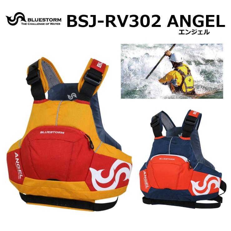 [BLUESTORM] BSJ-RV302 エンジェル [ライフジャケット][カヤック][SUP][国土交通省型式承認品][小型船舶用浮力補助具][高階救命器具][ブルーストーム]