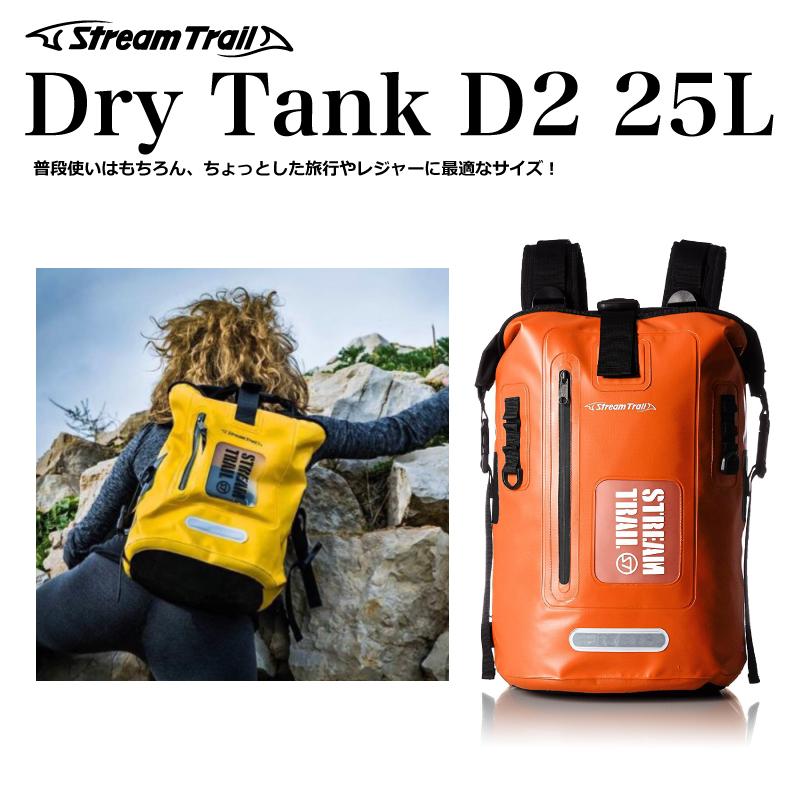 [STREAM TRAIL] DRY TANK D2 25L ドライタンク ディバッグ/リュック /防水/トラベルバッグ/旅行用品/レジャーバッグ/ストリームトレイル/即納