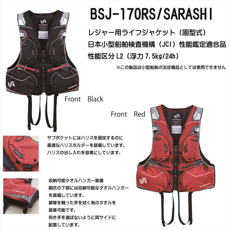 [BLUESTORM] BSJ-170R(L2) レジャー用ライフジャケット(固型式)日本小型船舶検査機構(JCI)性能鑑定適合品 性能区分L2(浮力7.5kg/24h)