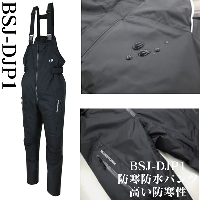 [BLUESTORM]防寒防水パンツ BSJ-DJP1 ブラック 高階救命器具