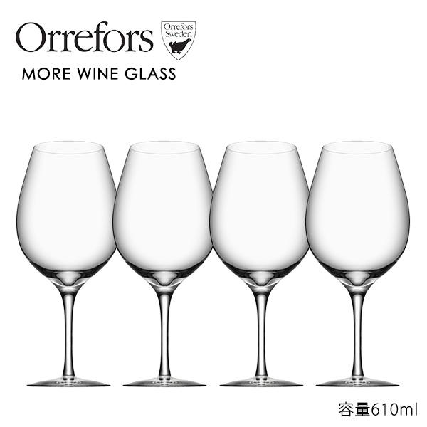 シンプルなワイングラス4Pセット 北欧 インテリア 雑貨 信託 北欧食器 Orrefors オレフォス MORE 赤ワイングラス 白ワイングラス ワイングラス4Pセット 普段使い おもてなし 本店 610ml 王室御用達 シンプルなグラス