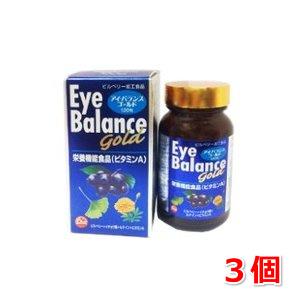 アイバランスゴールド 120粒 3個セット 第一薬品工業 ビルベリーエキス イチョウ葉エキス ルテイン