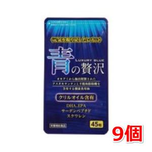 青の贅沢 45粒 9個セット 中央薬品 クリルオイル・進化型DHA・EPAが豊富に配合
