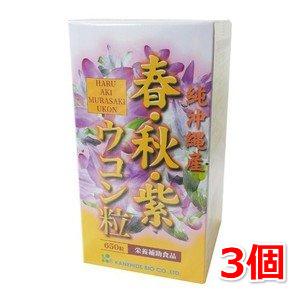 春・秋・紫ウコン 200mg×650粒 3本セット