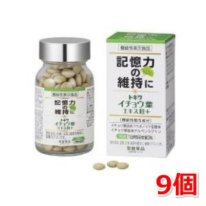 トキワ イチョウ葉エキス粒+(プラス) 9個セット 機能性表示食品 常盤薬品 ノエビアグループ
