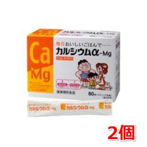 カルシウムα-Mg 炊飯用 3g×80袋 2個セット 東亜薬品 カルシウム サプリメント 炊飯 料理用 子供 マグネシウム サプリ