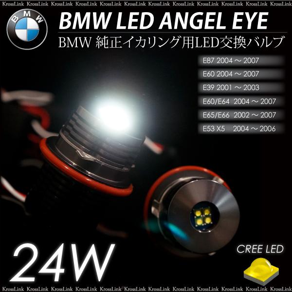 24 BMW CCFL Angel eyes W / replacement bulb CREE LED headlight  E39/E60/E61/E63/E64/E65/E66/E87/E53 X5 / / postage _ 59159 (59159)