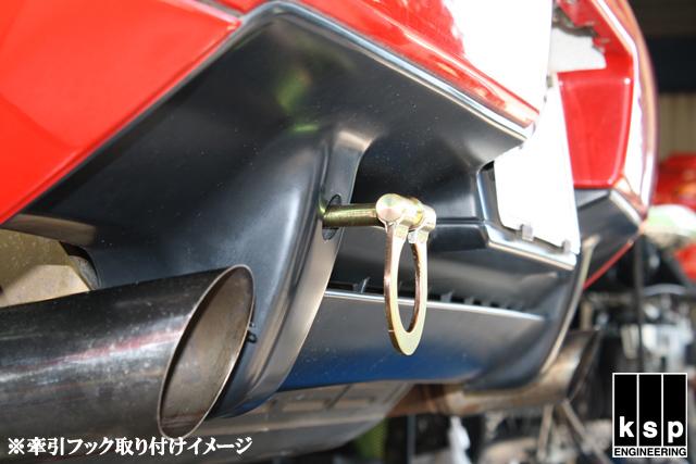 NSX専用リア用牽引フックキット