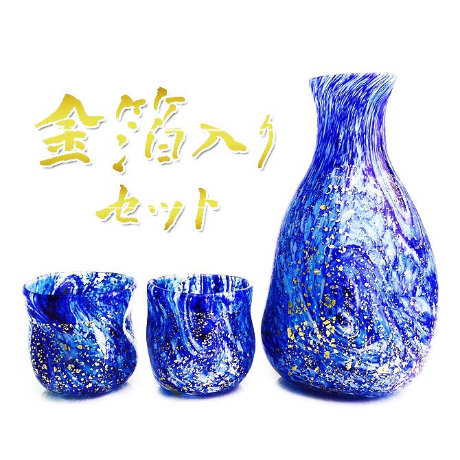 【送料無料】徳利 おちょこ セット 高級 退職祝い プレゼント 日本酒グラス 琉球ガラス 琉球グラス 【プレミアムアースぐい呑み2個&徳利1個金箔入りセット】
