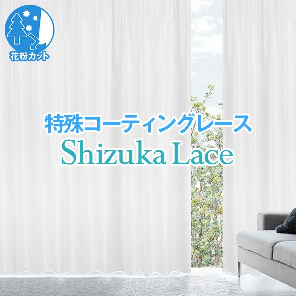 「静」SHIZUKAレースカーテン Eサイズ:幅125cm・幅150cm×丈153~198cm×2枚組ホームシアタールームにもお勧めです。( カーテン 日本製 防音 遮音 防音カーテン 遮音カーテン レース シズカ )