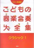【中古】CD+楽譜集 こどもの器楽合奏大全集 クラシック(1)【中古】, おたからや:36155983 --- rakuten-apps.jp
