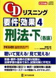 【中古】CDリスニング要件・効果 4刑法・下(各論)(CD5枚、テキスト付き)【中古】