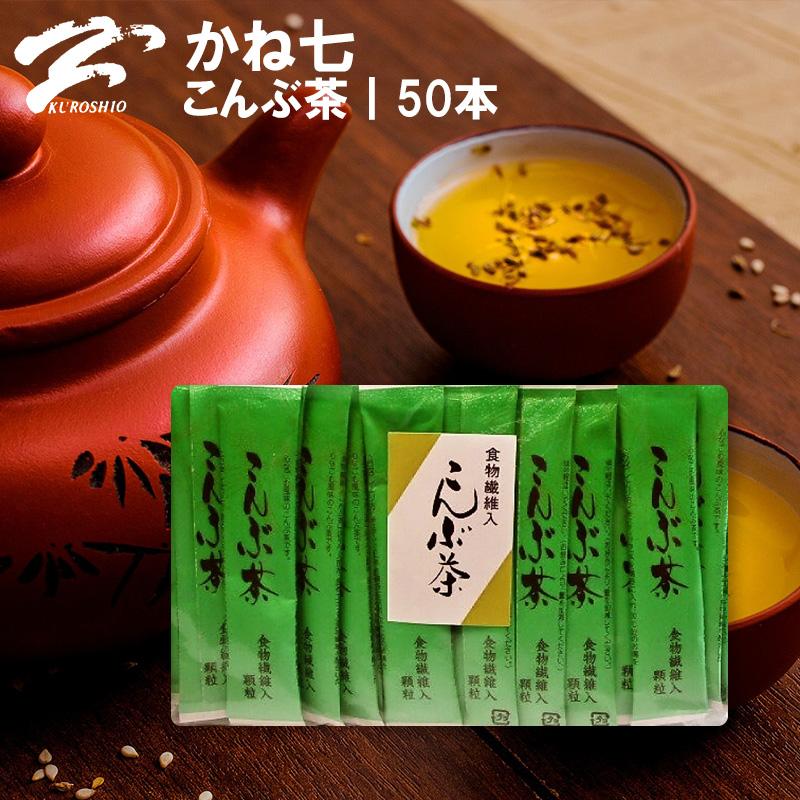 【無添加】昆布の風味が美味しい、昆布茶のおすすめを教えて