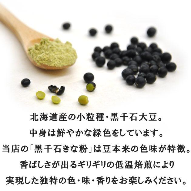 黒千石きな粉 500g【幻の 北海道産 黒千石 大豆 100%使用】