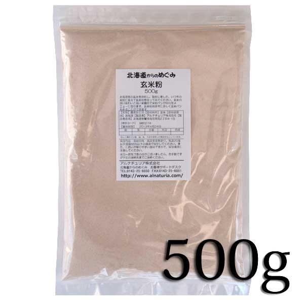 北海道産の玄米を焙煎し 製粉しました 開店祝い 玄米粉 500g グルテンフリー パン材料 などに 市場 パンケーキ ガレット
