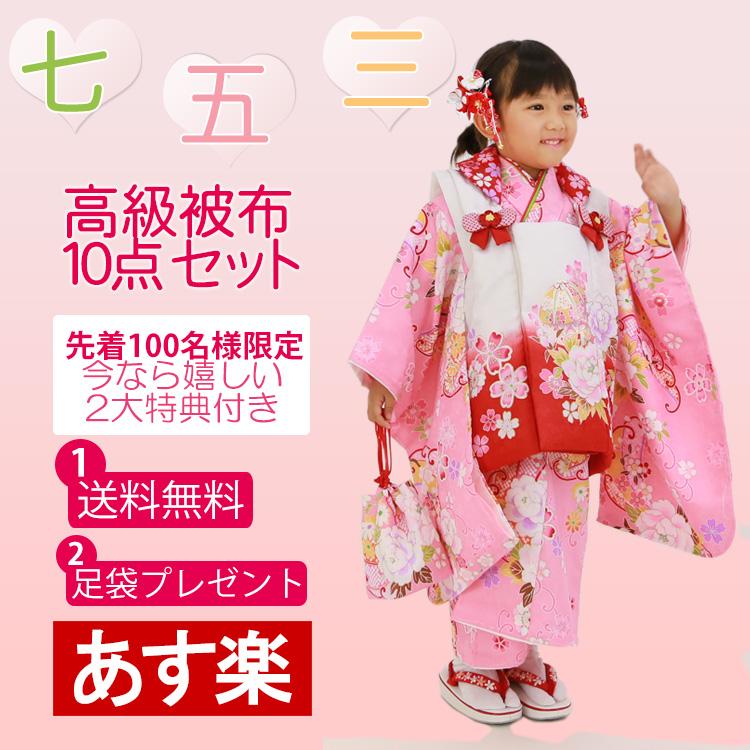 七五三 着物 3歳 着物セット ≪選べる6柄≫3歳用高級被布10点セット足袋プレゼント 送料無料 着物セット 3歳向け 3歳用 祝着 お祝い着 kimono三歳用 子供