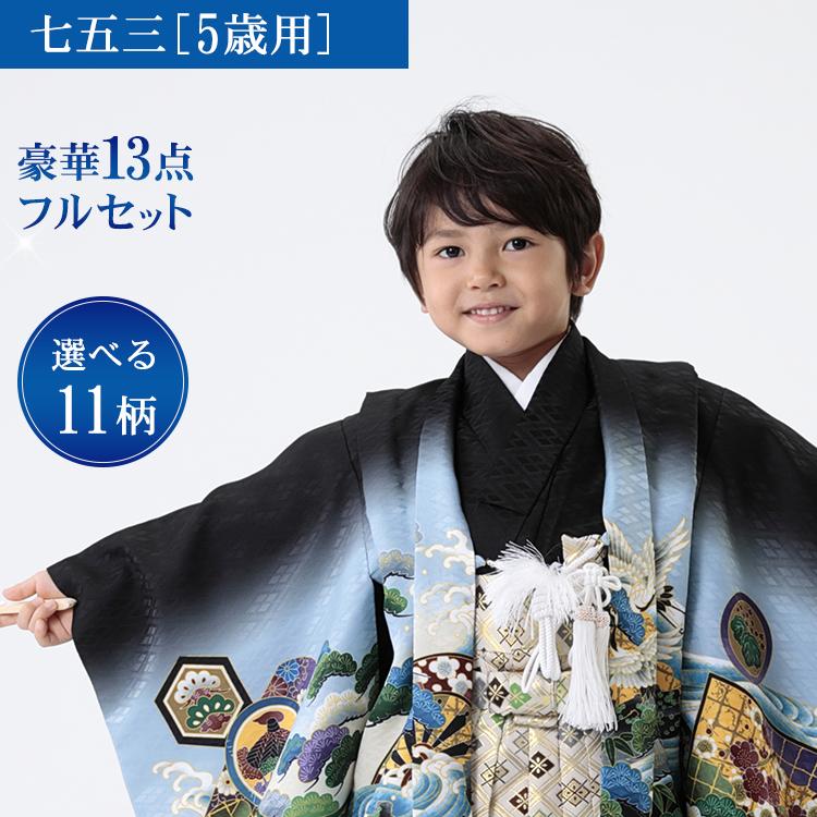 【七五三早割★ポイント10倍】 七五三 袴 5歳 男の子 13点セット 黒地に鷹と鼓(金襴袴)