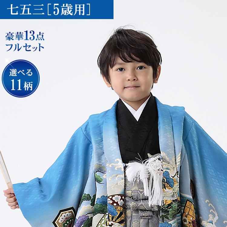 【七五三早割★ポイント10倍】 七五三 袴 5歳 男の子 13点セット 青地に鷹と鼓(金襴袴)
