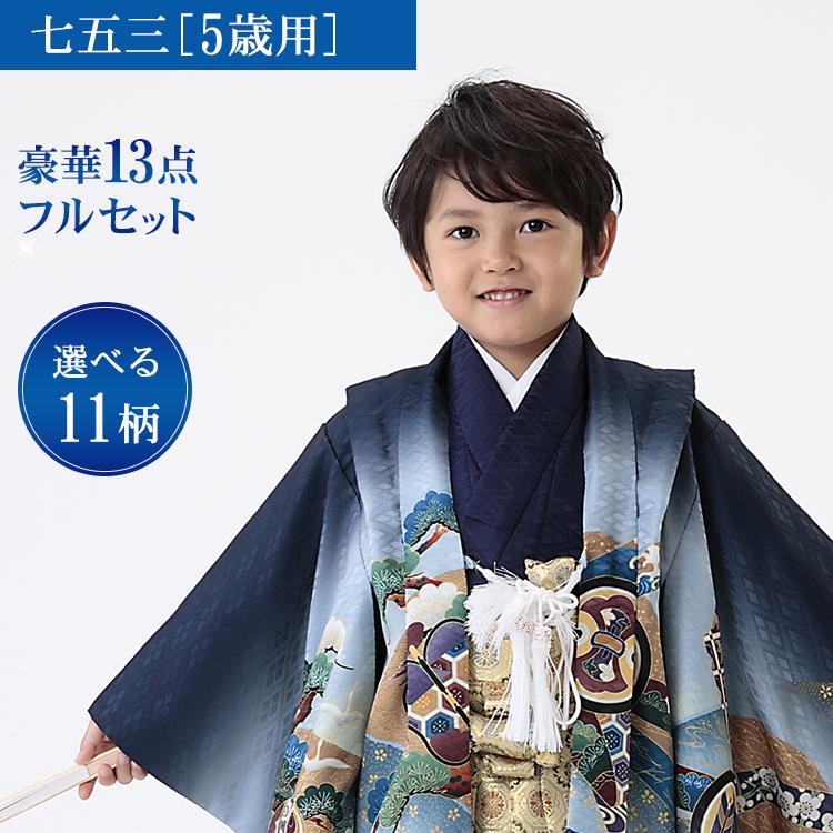 【七五三早割★ポイント10倍】 七五三 袴 5歳 男の子 13点セット 紺地に兜と鼓(金襴袴)