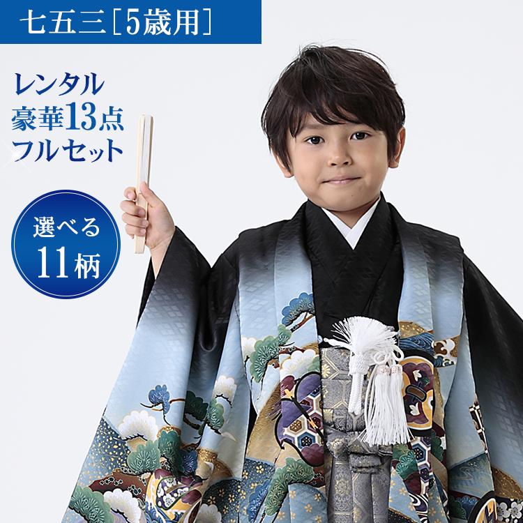 【レンタル】七五三 着物 5歳 男の子 13点フルセット 黒地に鷹と御所車(金襴袴)