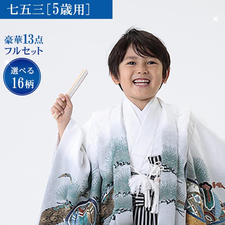 【七五三早割★ポイント10倍】 七五三 男の子 男児 着物 5歳 五歳 袴 袴セット フルセット 小物 購入 販売 送料無料