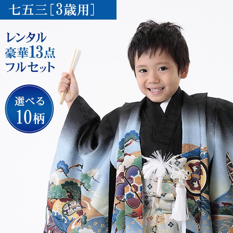 【レンタル】七五三 着物 3歳 男の子 13点フルセット 黒地に兜と鼓(金襴袴)