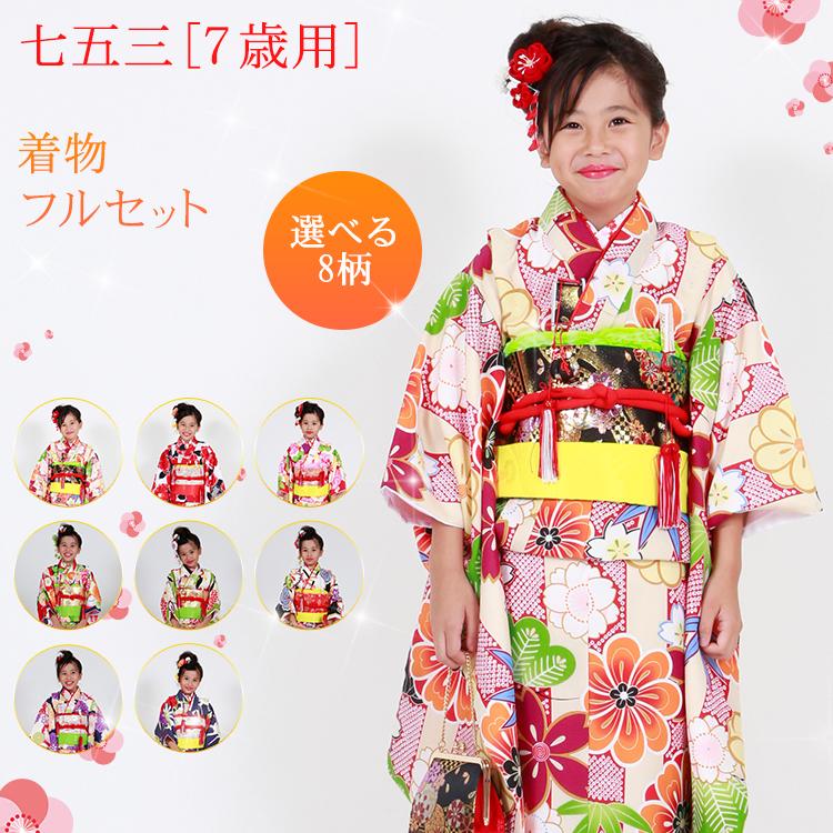 七五三 女の子 女児 着物 7歳 フルセット 選べる12柄七歳用七五三・四つ身着物