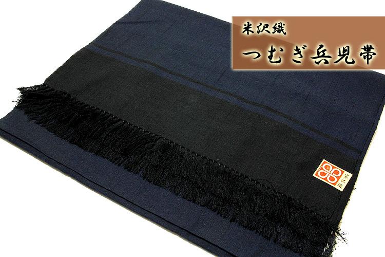 【送料無料】 「米沢織」 深い濃紺色系 米沢つむぎ 男物 正絹 兵児帯