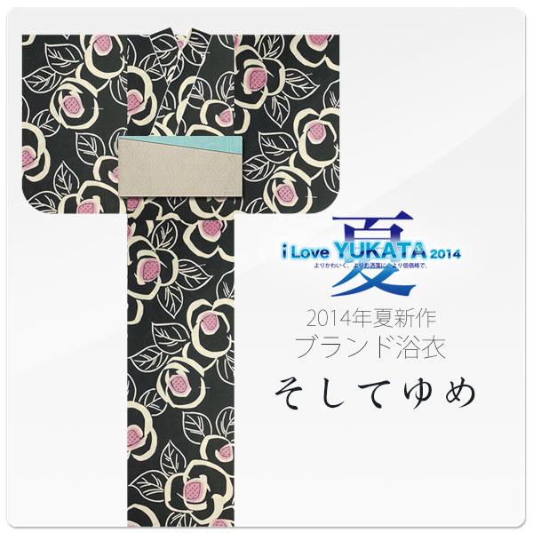 【そしてゆめ】ブランド浴衣 オプション多数 花火大会 夕涼み会 夏祭り【小さい薔薇 黒 白 ピンク】【4SY-33】